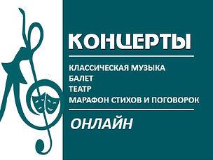 концерты.jpg