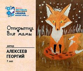 Алексеев Георгий, #ДеньМатерисАлымиПарусами.