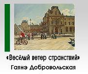 ыставка Гаянэ Добровольской «Весёлый ветер странствий» Париж, Дрезден, Прага, Испания, Болгария.