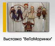 """Выставка """"ВеТаМаринки"""""""