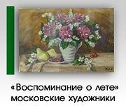 """Воспоминание о лете""""  Выставка работ московских художников"""