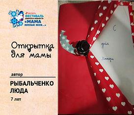 Рыбальченко Люда, #ДеньМатерисАлымиПарусами.