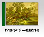 Пленэр в Алешкине