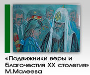 «Подвижники веры и благочестия ХХ столетия» Выставка заслуженного художника России Михаила Малеева