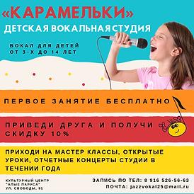 ДЕТСКАЯ ВОКАЛЬНАЯ СТУДИЯ «КАРАМЕЛЬКИ».pn