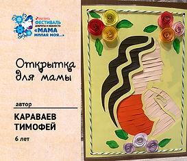 Караваев Тимофей, #ДеньМатерисАлымиПарусами.
