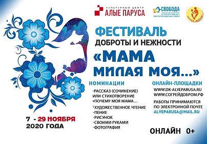 Фестиваль 2.jpg