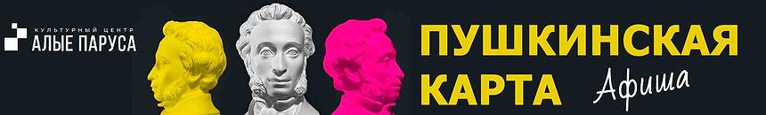Пушкинская карты.jpg