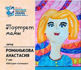 Романькова Анастасия 2.jpg