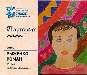 Рыженко Роман 11 лет.jpg