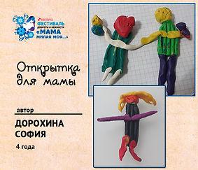 Дорохина София, #ДеньМатерисАлымиПарусами.