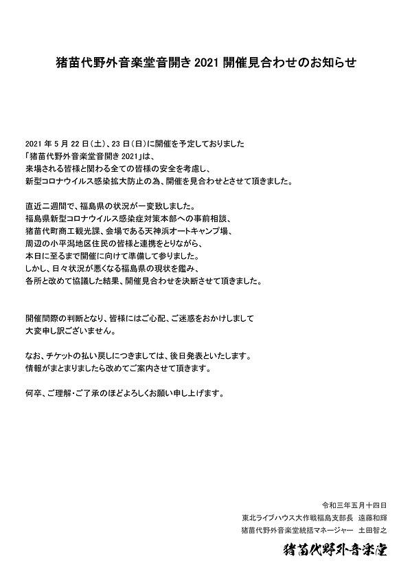 猪苗代野外音楽堂音開き2021開催見合わせのお知らせ.jpg