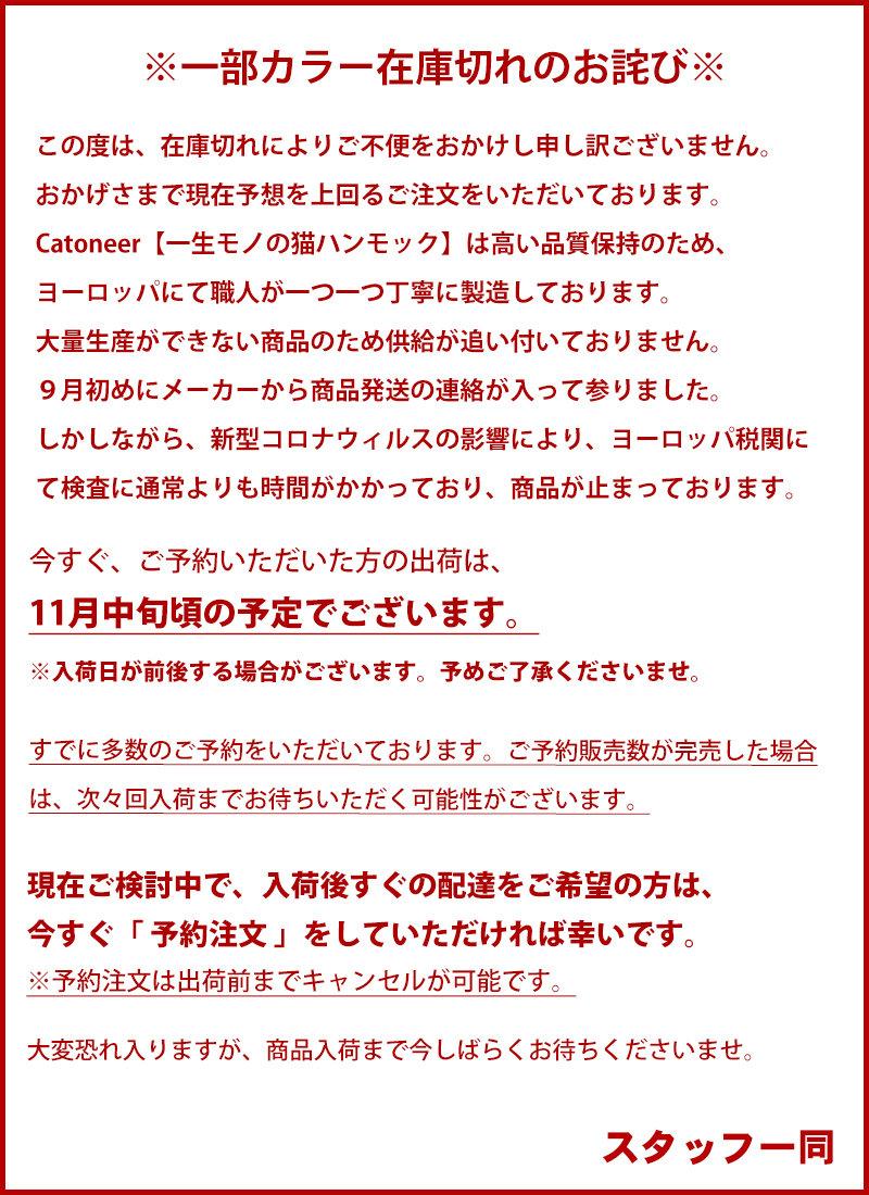 在庫欠品のお詫びハンモック 2020916.jpg