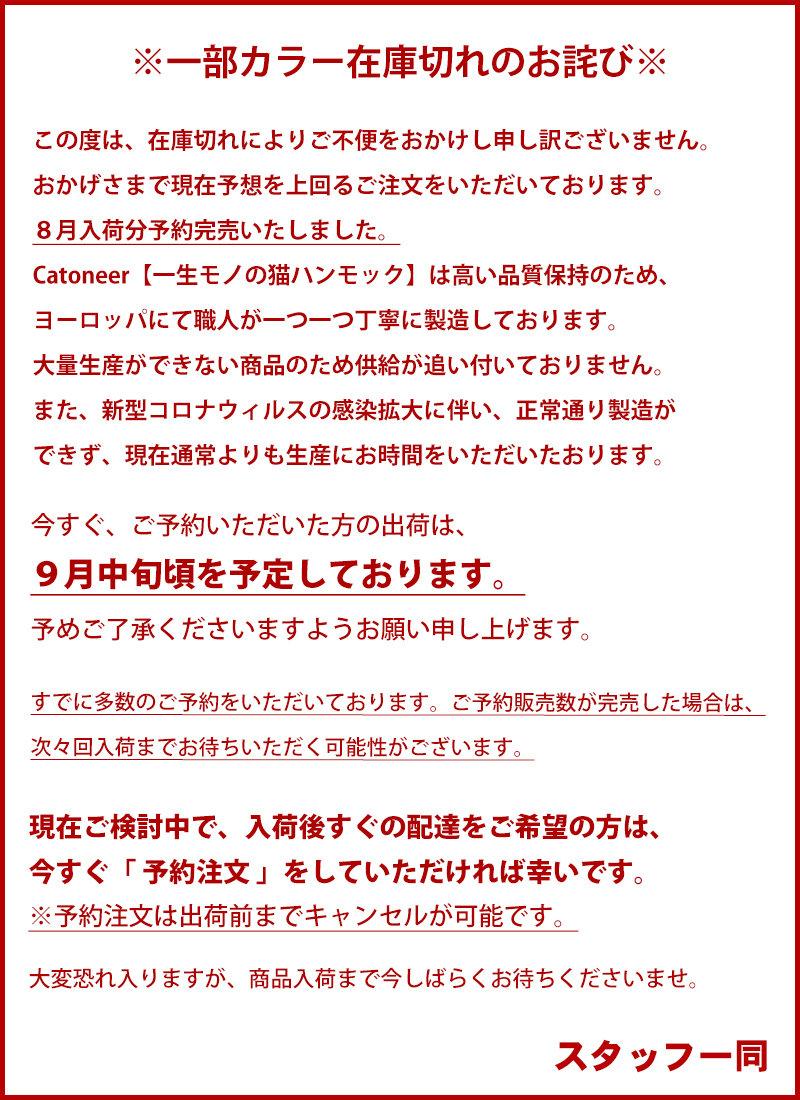 在庫欠品のお詫びハンモック 20200726.jpg