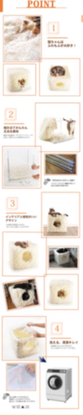 ふわもふハウスPOINT01.jpg