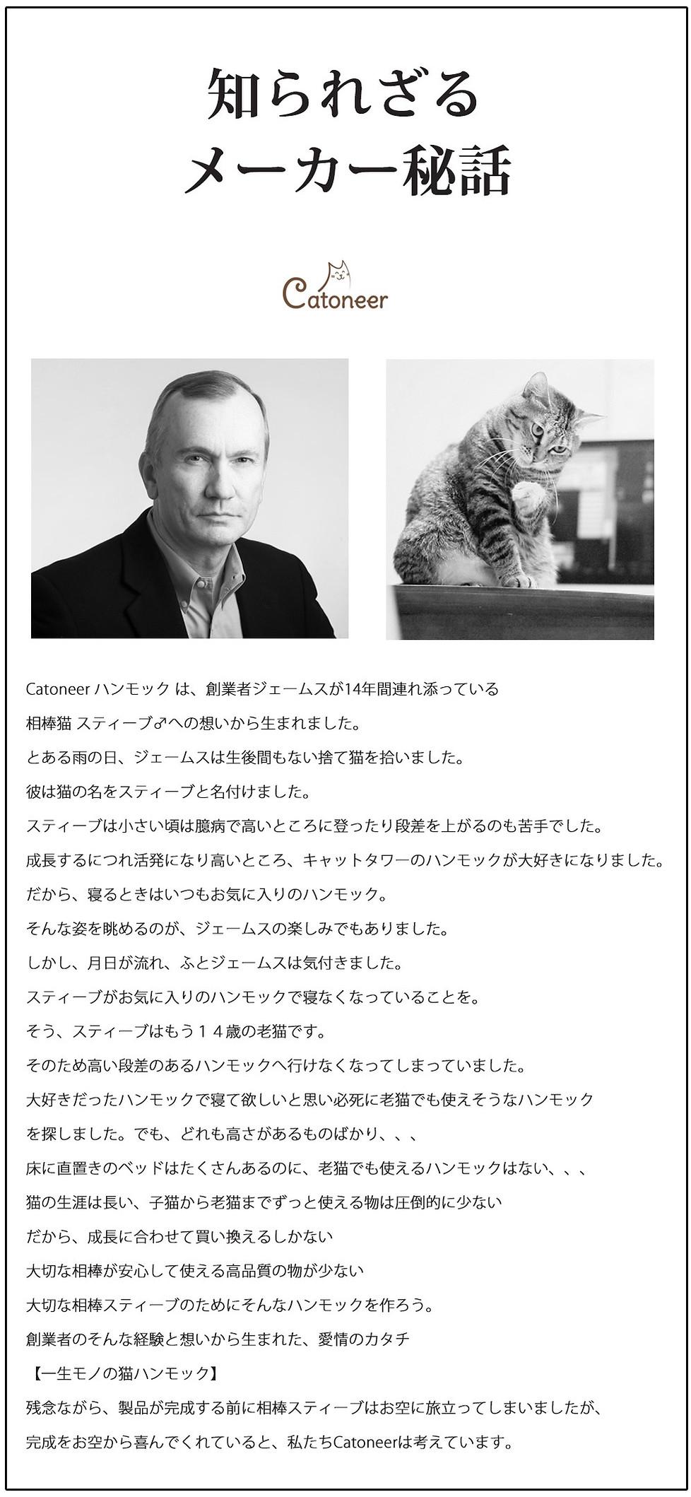 メーカー秘話.jpg