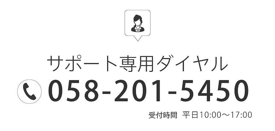 サポートダイヤル.jpg