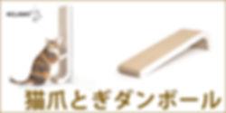 爪とぎダンボール.jpg
