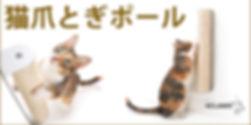 爪とぎポールバナー.jpg