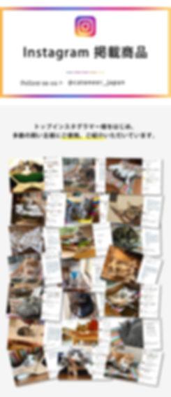 インスタ紹介.jpg