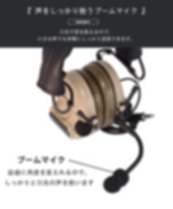 ブームマイク.jpg