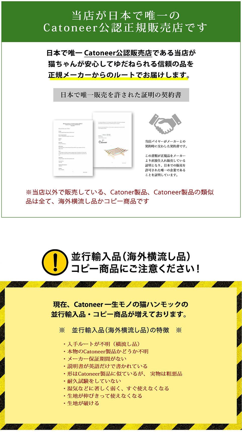 日本で唯一Catoneer楽天.jpg
