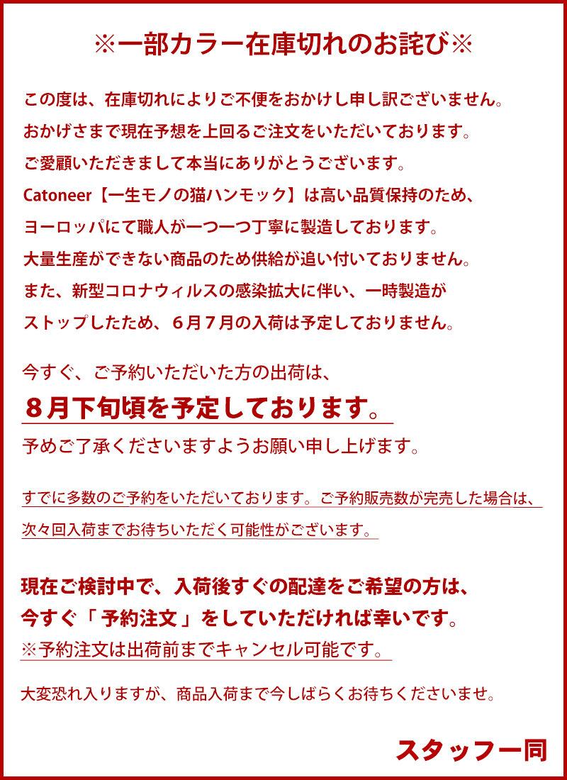 在庫欠品のお詫びハンモック 20200526.jpg