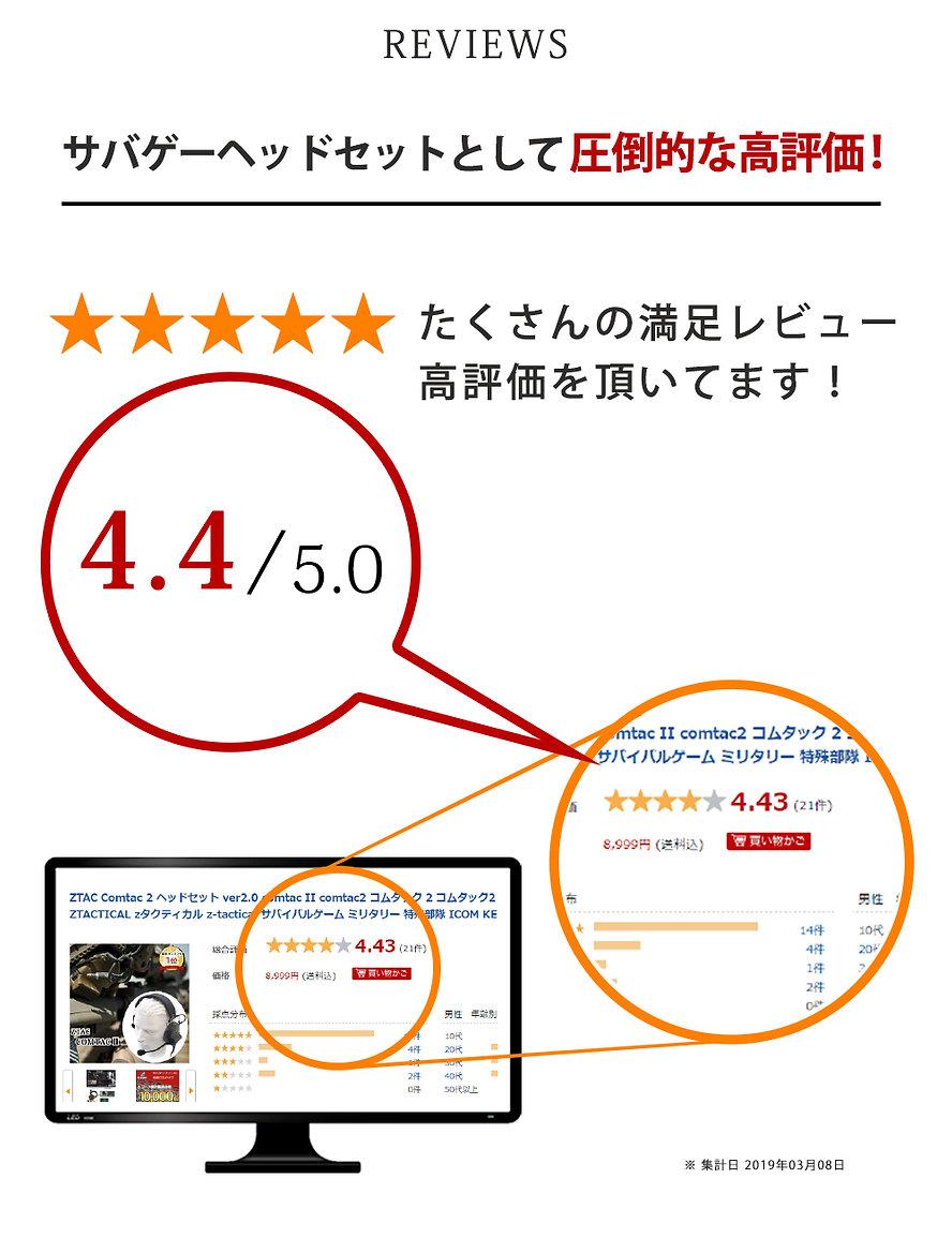評価4.43.jpg