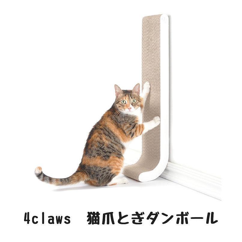CS4 猫爪とぎ.jpg