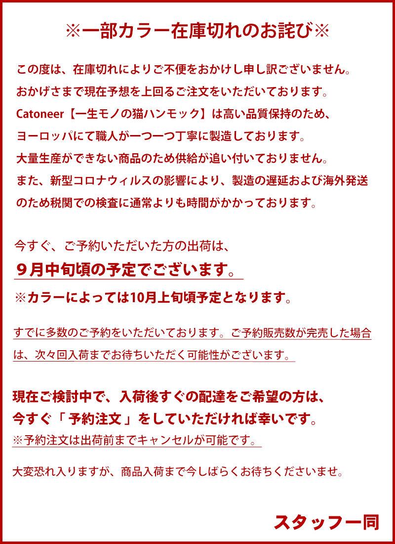 在庫欠品のお詫びハンモック 2020829.jpg