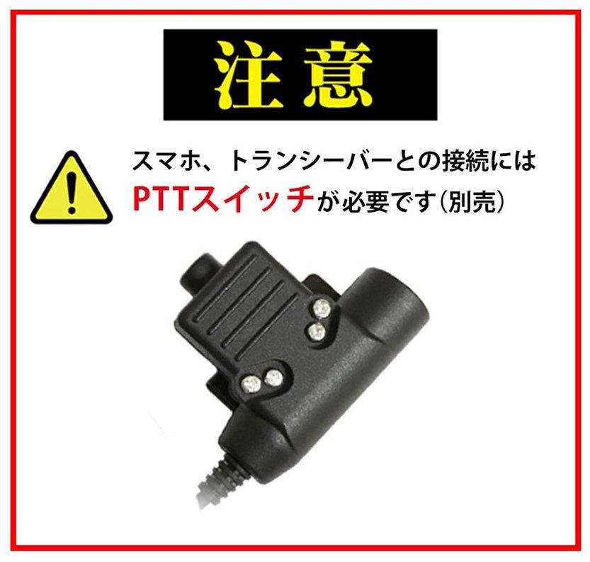 PTTスイッチ同時購入案内.jpg