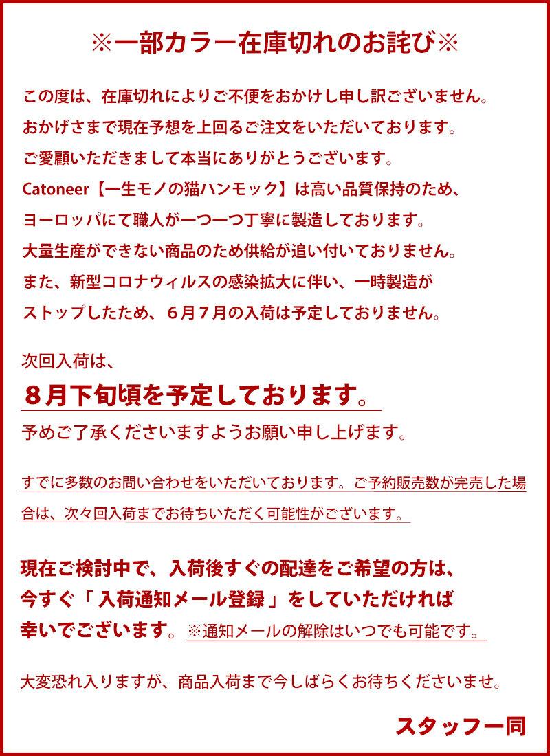 在庫欠品のお詫びハンモックメルマガ用2.jpg
