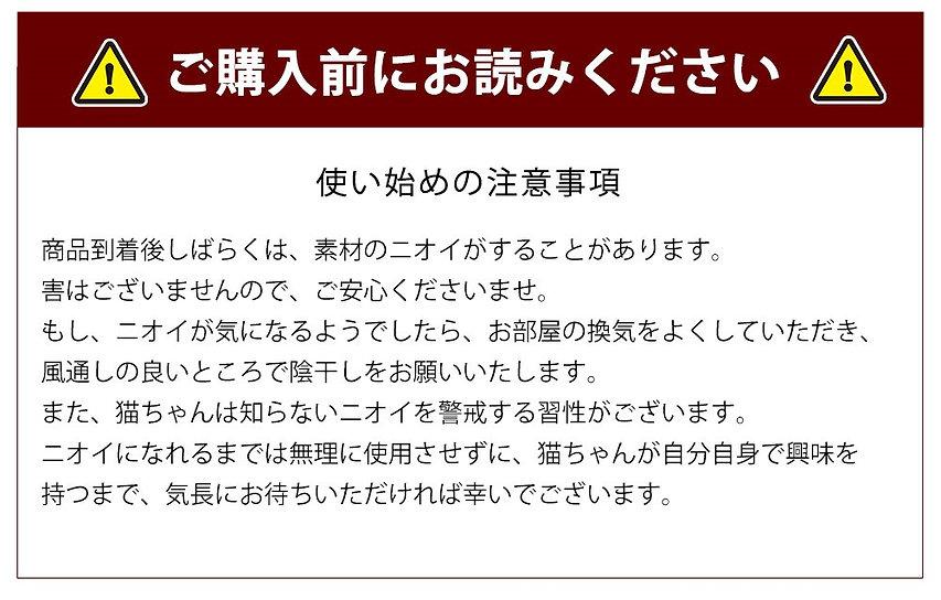 注意事項ダンボール.jpg