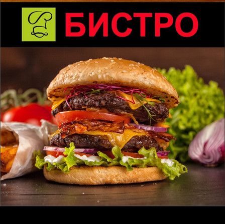 Чизбургер с двойной котлетой  209 руб.