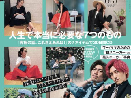 Domani 8/9月号にインタビューが掲載されています。
