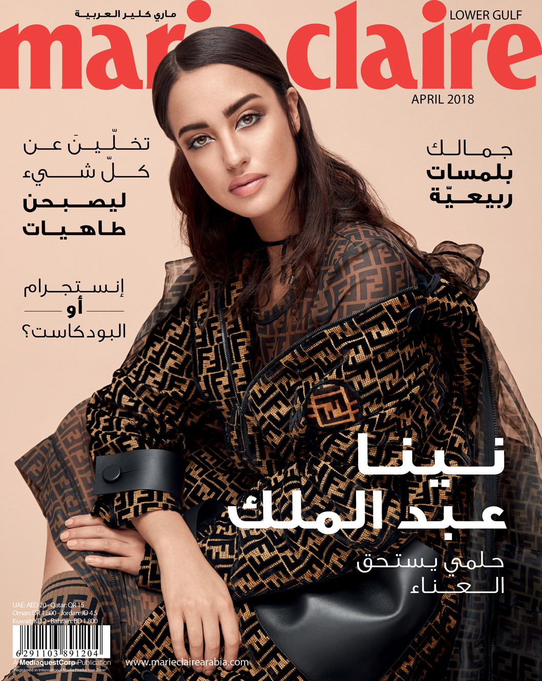 Marie Claire Arabia April 2018 Cover