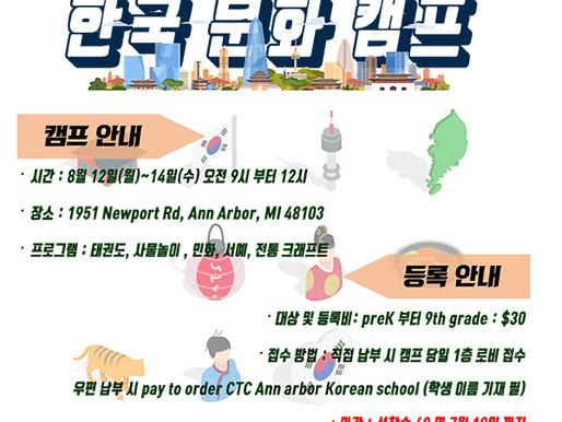 2019년 제 1회 한국문화캠프 등록안내