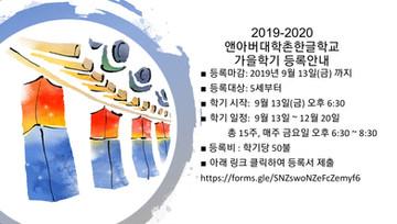 대학촌한글학교 2019 가을학기 개강안내