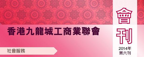 第六刊會訊封面.jpg