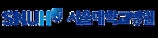 서울대병원 로고.png