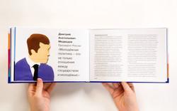 kniga prezentazia.pdf-38.jpg