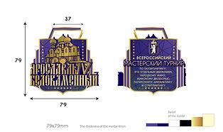 yaroslavl_belokamennyi_IV_medal-01.jpg