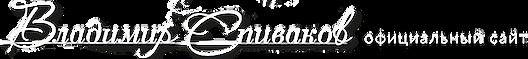 spivakov_logo