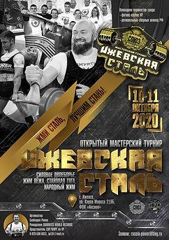 izhevskaya_stal.jpg