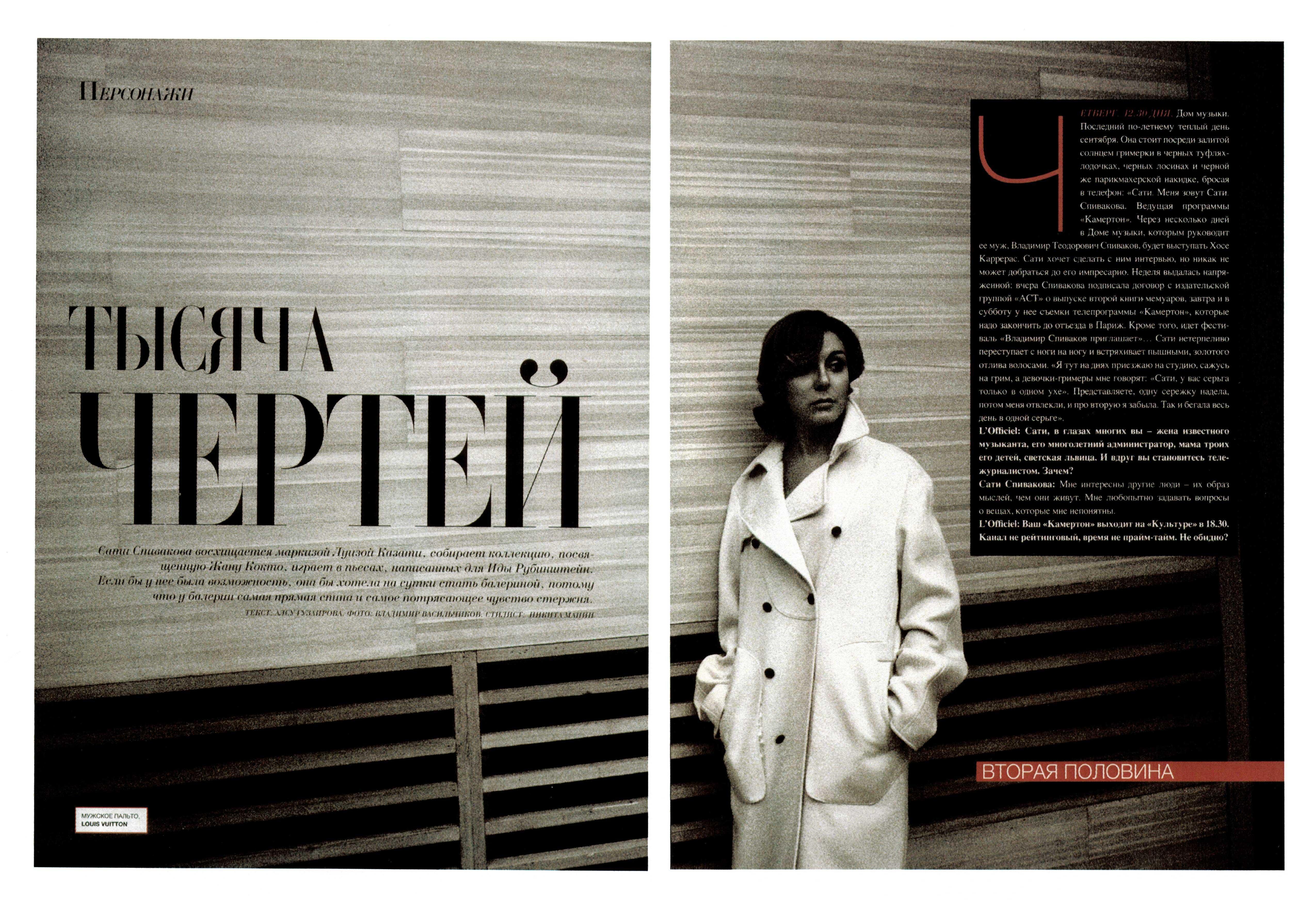 Сати Спивакова для L'Officiel