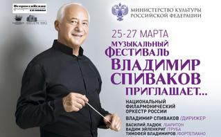 В Тюмени пройдёт музыкальный фестиваль Владимира Спивакова