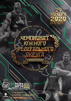 simferopol_afisha.jpg