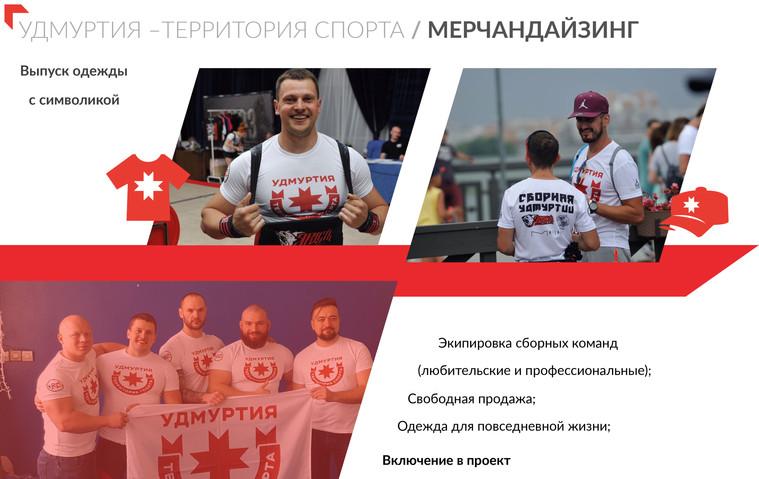 Удмуртия-территория-спорта_8.jpg