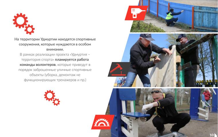 Удмуртия-территория-спорта_10.jpg