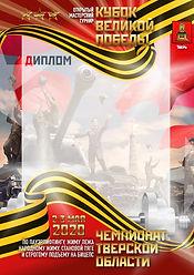 kubok_velikoi_pobedy_2020-diplom_2-3may_